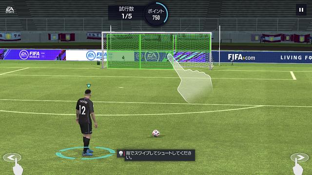 FIFAモバイル 魅力4