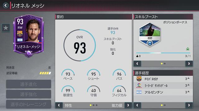 FIFAモバイル メッシ
