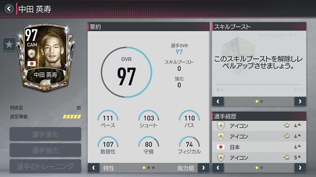 FIFAモバイル 中田英寿