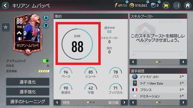 FIFAモバイル 遊び方2