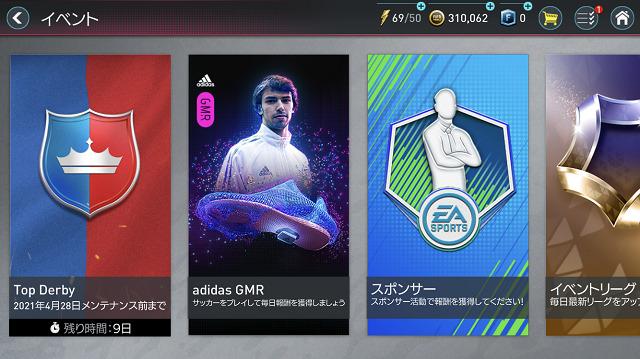 FIFAモバイル 魅力3