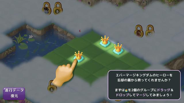 エバーマージキングダム 遊び方1