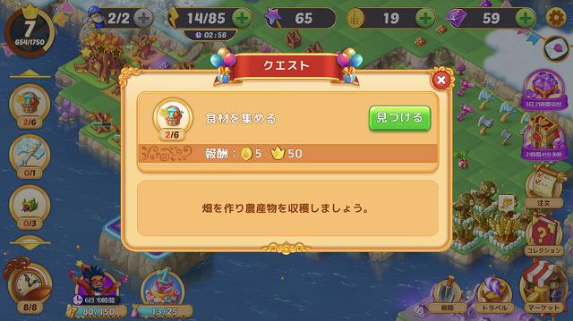 エバーマージキングダム 遊び方6