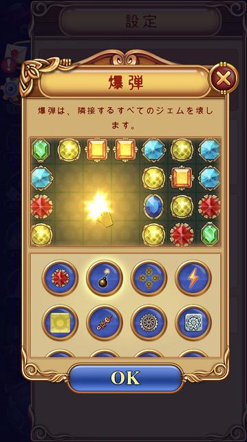 クロックメーカーパズルゲーム 遊び方4