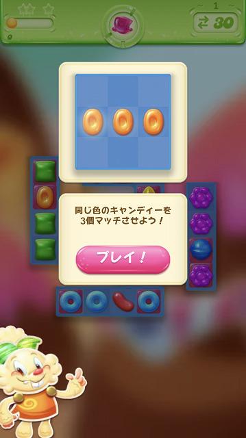 キャンディクラッシュゼリー 遊び方1