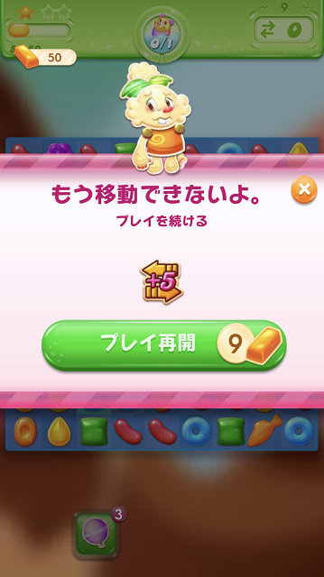 キャンディクラッシュゼリー 遊び方2