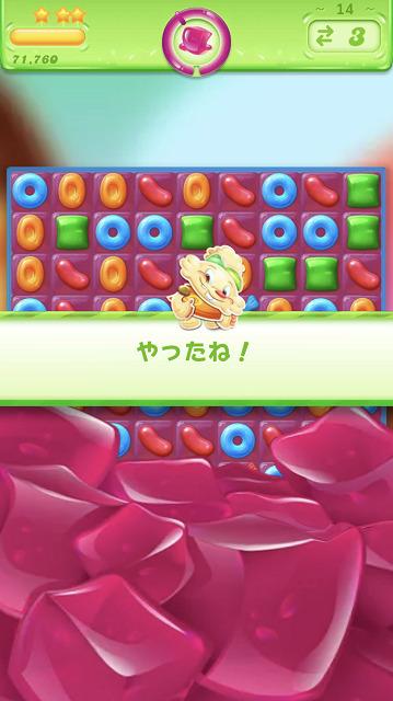 キャンディクラッシュゼリー 魅力3