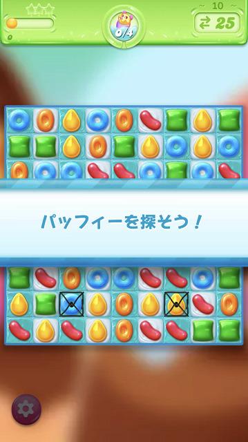 キャンディクラッシュゼリー 遊び方3