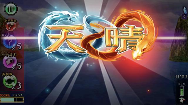 上海パズル魅力2