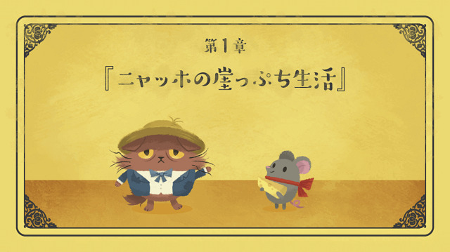 猫のニャッホ 魅力3