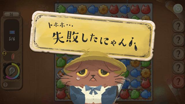 猫のニャッホ パズル3