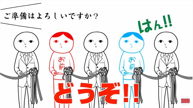 空気読み2 動画