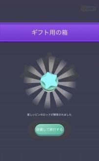 Tangle Master 3D ギフト用の箱開封