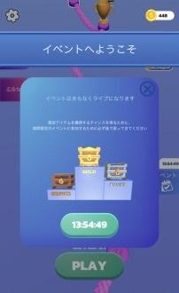 Tangle Master 3D イベント