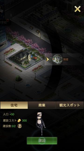 西京24区 建造