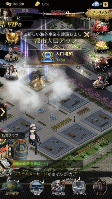西京24区 建造完了