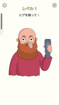 DOP2:一部を消そう 髭剃り