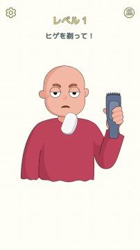 DOP2:一部を消そう 髭を消す