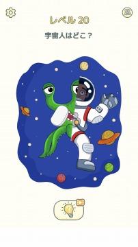 DOP2:一部を消そう 宇宙人