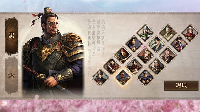 三國志真戦 資質1
