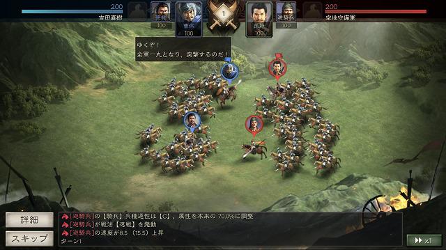 三國志真戦 遊び方7