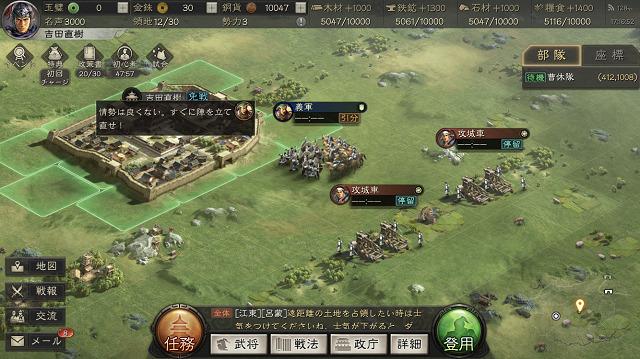 三國志真戦 遊び方6