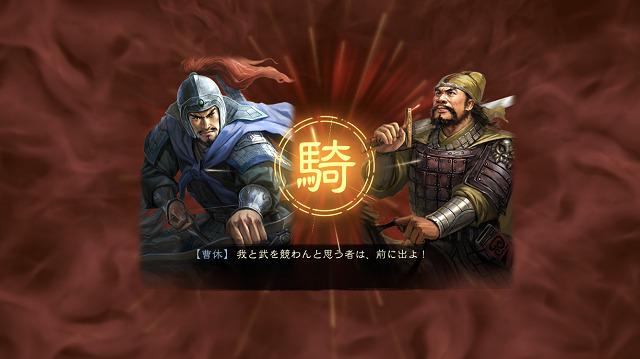三國志真戦 遊び方8