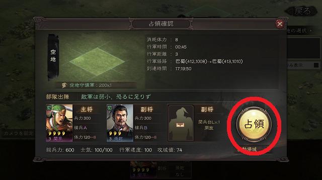 三國志真戦 遊び方