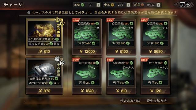 三國志真戦 魅力3