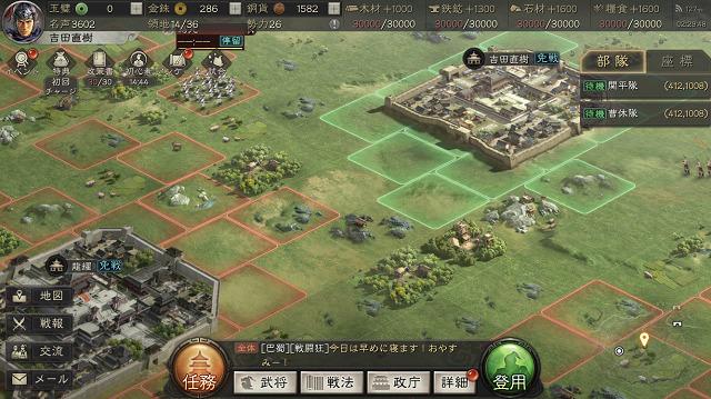 三國志真戦 遊び方2