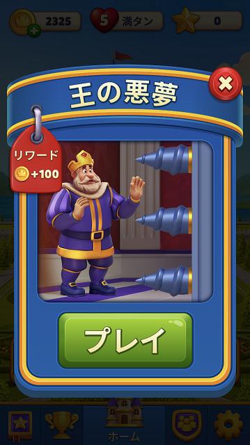 ロイヤルマッチ 王の悪夢