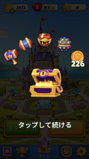 ロイヤルマッチ 王の悪夢3
