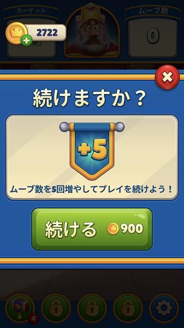 ロイヤルマッチ 遊び方3