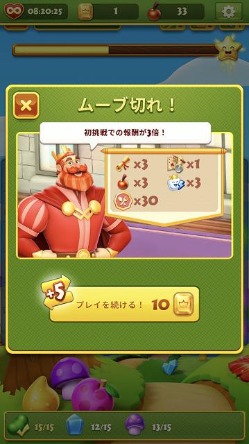 チャームキング 遊び方5