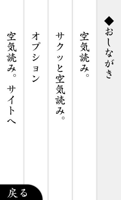 空気読み2 メニュー
