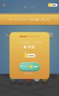 Tangle Master 3D チャレンジ