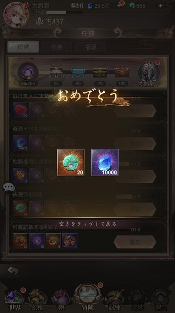 幻獣レジェンド ミッション2