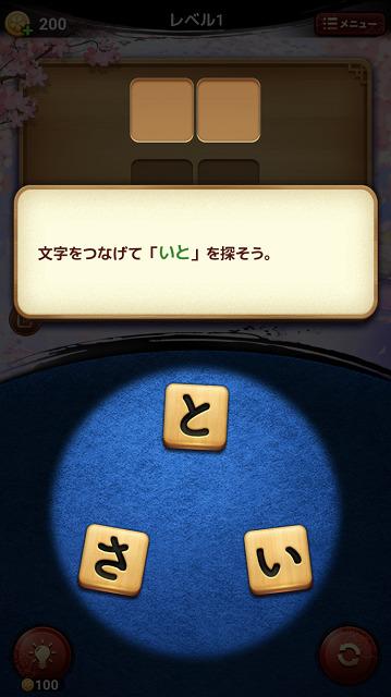 単語パズル 遊び方1