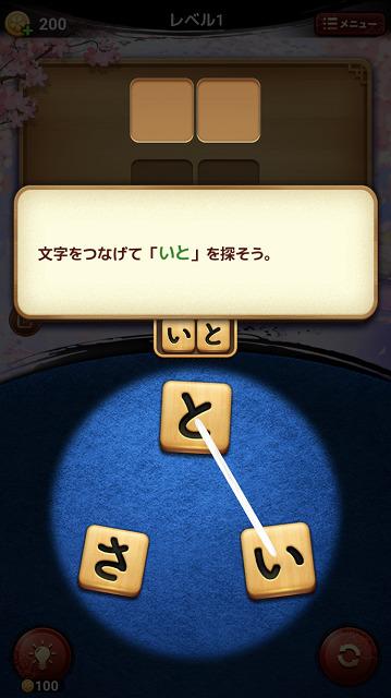 単語パズル 遊び方2