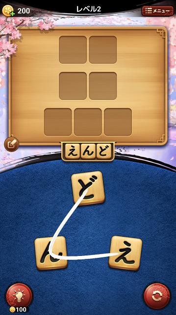 単語パズル 魅力1