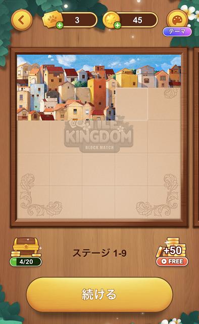 タイルの王国 魅力2