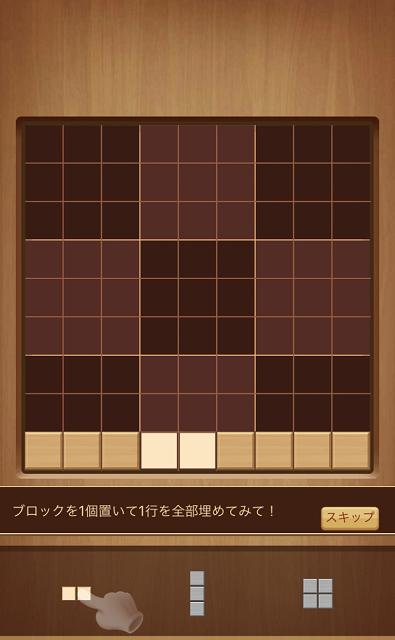 blockpaz 遊び方6