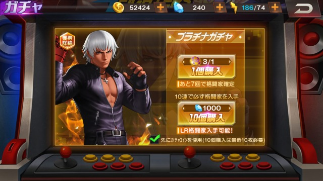 THE KING OF FIGHTERS '98UM OL ガチャ2
