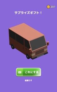 Park Master サプライズギフト 車2