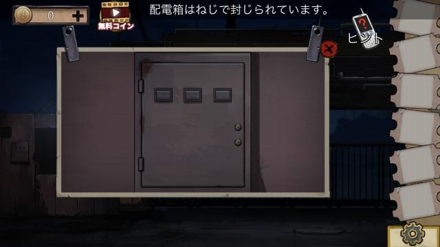 脱出ゲーム 謎解き ホラー遊園地 入口2
