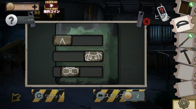 脱出ゲーム 謎解き ホラー遊園地 改札5