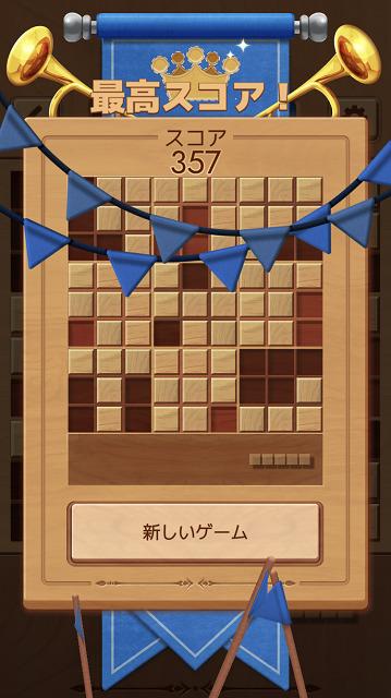Woodku スコア更新