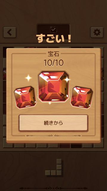 Woodku チャレンジ3