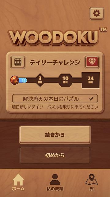 Woodku メニュー