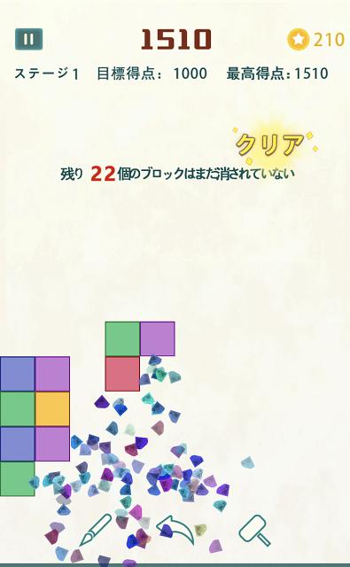 sudocube 宝石消滅2